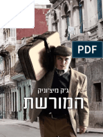 המורשת / ג׳ק מיצ׳וניק