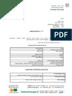 טויוטה אוריס- מדידה שדה מגנטי