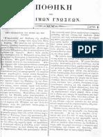 Αποθήκη Των Ωφελίμων Γνώσεων Τ.1 1837