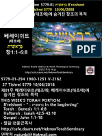 5779-01 B'reisheet 10062018(Workbook)