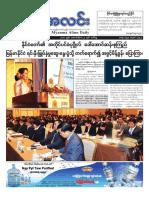 Myanma Alinn Daily_  09 Oct 2018 Newpapers.pdf