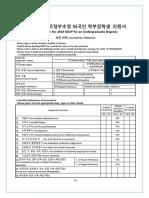 Korea Form1