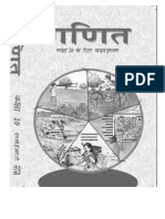 NCERT-Hindi-Class-10-Mathematics.pdf