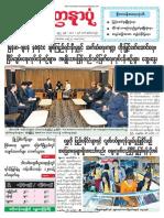 Yandarpon Daily 9-10-2018