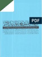 Aurat Par Tashadud |/Woman PunishmenT 8533