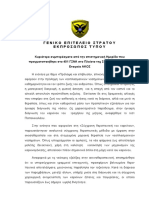 Συμπερασματα Συνεδριου Γεσ-ακοσ PDF