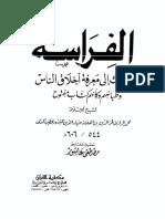 الفراسة لفخر الدين الرازي.pdf