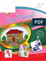 التربية الأسرية الصف السادس الفصل الأول السعودية