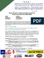 ΕΙΔΙΚΗ ΠΡΟΚΗΡΥΞΗ ΗΛΙΚΙΑΚΩΝ 2018-19.pdf