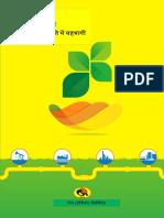 CO Brochure Hindi