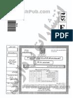 1360-E-arshad91-[www.konkur.in].pdf