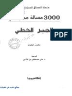 _3000مسألة محلولة في الجبرالخطي شوم.pdf