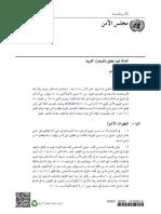 تقرير الامين العام عن الحالة في الصحراء الغربية  اكتوبر 2018