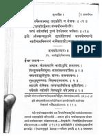 Sūtasaṃhitā Jñānakanda