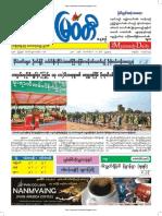 Myawady Daily Newspaper-10-10-2018