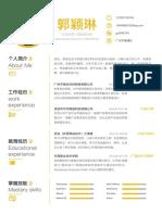 UI设计师-郭颖琳