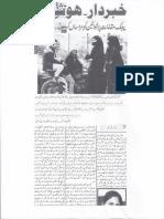 Aqeeda-Khatm-e-nubuwwat-AND  KHAWATEEN 8564