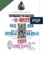 办(西班牙马德里自治大学毕业证)QQ微信56300017西班牙文凭UAM毕业证成绩单Autonomous University of Madrid Diploma