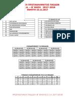 3 ΠΑΙΔΕΣ κλήρωση Β φάση 2017-18.pdf