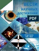 Вести научных достижений, №1 2018