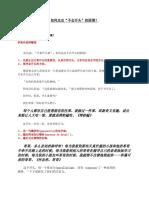 谈写作: 如何走出不会开头的困境.pdf