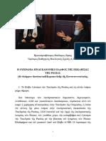 π.Θεόδωρος Ζήσης, Η Ουκρανία είναι κανονικό έδαφος της Εκκλησίας της Ρωσίας