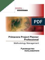[]_Rukovodstvo_polzovatelya_Primavera_P4(b-ok.org).pdf