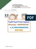 حل واجب BE322 - 00966597837185 - BE322 حلول واجبات BE322 الجامعة BE322 العربية BE322 المفتوحة