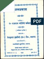 367053425-प-रश-न-प-रकाश-ज-योतिष-pdf