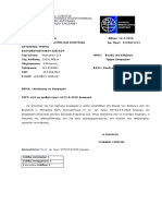 Απάντηση Υπουργού Περιβάλλοντος σε Αναφορά Ν. Μηταράκη για τις πολύωρες διακοπές ρεύματος στη Χίο
