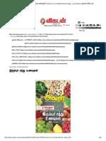 இரும்புச் சத்து உணவுகள் _ Boost Your Iron With Delicious Recipes - Aval Vikatan _ அவள் விகடன்