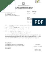 Απάντηση Υπουργού Υποδομών σε αναφορά Ν. Μηταράκη για τα επαγγελματικά δικαιώματα πτυχιούχων μηχανικών Τεχνολογικού Τομέα Ανώτατης Εκπαίδευσης (Ερώτηση & Απαντήσεις)