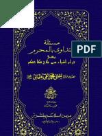 Haram Ashiya Se Ilaj Ka Hukm by Shaykh Mufti Taqi Usmani