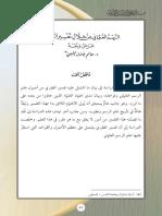 2-الرسم-العثماني-من-خلال-تفسير-الطبري.pdf