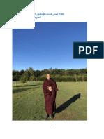 1010. (1130) တို႔လူသားမ်ား ဒီထက္ပိုစြမ္းတယ္ ၂-ဒုတိယပိုင္း - Oxfordဆရာေတာ္ ေဒါက္တာဓမၼသာမိ (၀၁.၀၆.၂၀၁၈)