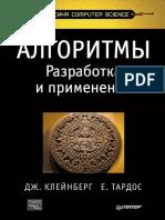 Kleynberg_Dzh__Tardos_E___Algori