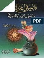 قاموس قواعد البلاغة.pdf