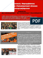 Διακήρυξη Αγ. Παρεμβάσεων-ΑΡΚ-Συνεργαζόμενων ΠΥΣΔΕ Δυτ. Θεσ/νίκης  2018