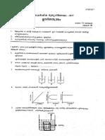 Class XI Physics Question Paper 2017