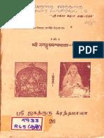 ஶ்ரீ ஜகத்குரு க்ரந்தமாலா-26 (ஸர்வவேதாந்த ஸித்தாந்த ஸாரஸங்க்ரஹம்) (ஐந்தாம் பகுதி)