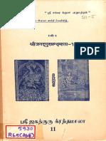 ஶ்ரீ ஜகத்குரு க்ரந்தமாலா-11 (ப்ரபோதஸுதாகரம்) (இரண்டாம் பாகம்)
