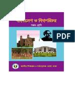 class 9-10_bangladesh bishaw-porichoy-beng.pdf
