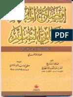 Dmnhure Sulam.pdf