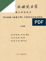 清代张潮《奚囊寸锦》之图形艺术形式研究