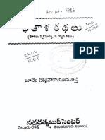 Bhetala Kathalu (2).pdf