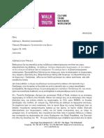 ΕΠΙΣΤΟΛΗ.pdf