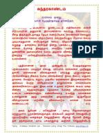 Arul Niraintha Vaazhkkaikku