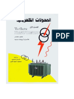 المحولات الكهربائية الجزء الاول.pdf