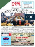 Yadanarpon Daily 12-10-2018