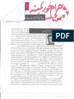 Aqeeda-Khatm-e-nubuwwat-AND -ISLAM-Pakistan-KAY-DUSHMAN 8701
